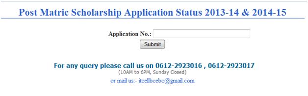 Bihar Scholarship Status Check