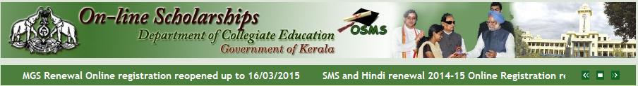 DCE Kerala Scholarship